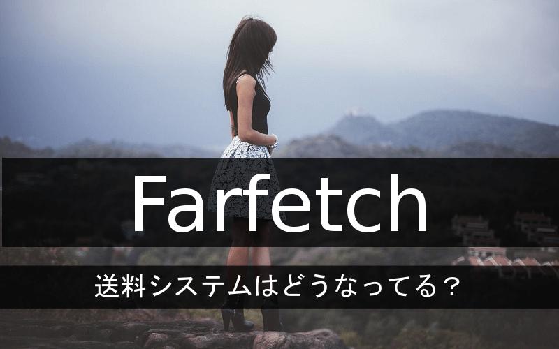 Farfetchの送料システムについて