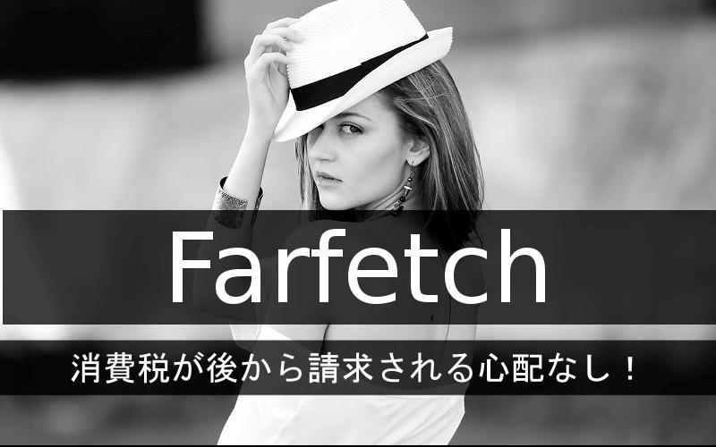 Farfetchは消費税が後から請求される心配がない