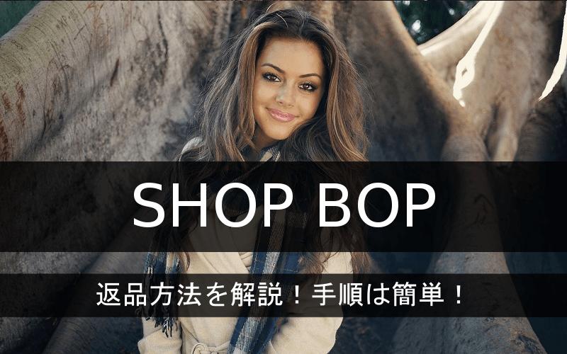 SHOP BOPの返品方法と手順を解説
