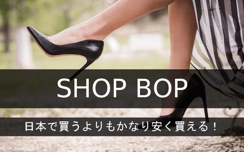 SHOP BOPは日本で買うよりもかなり安く買える