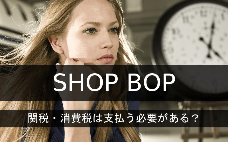 SHOP BOPの関税・消費税システム