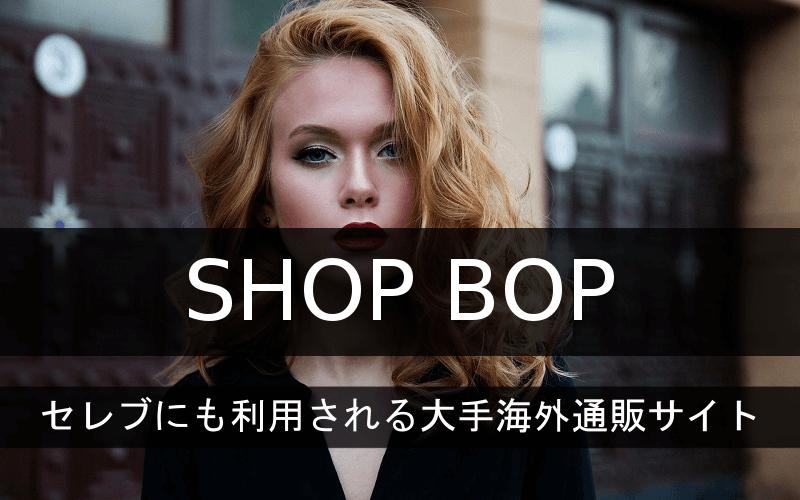 SHOP BOPはセレブにも利用される大手通販サイト