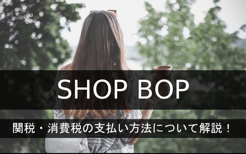 SHOP BOPの関税・消費税の支払方法