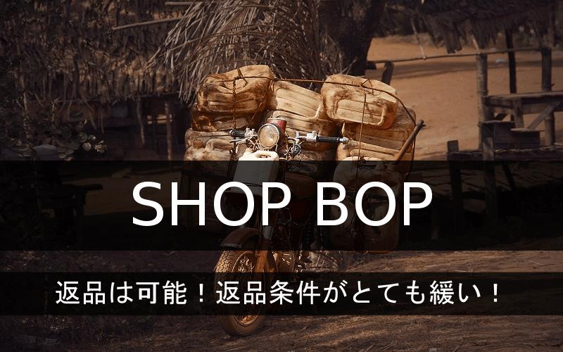 SHOP BOPは返品が可能で返品条件がとても緩い