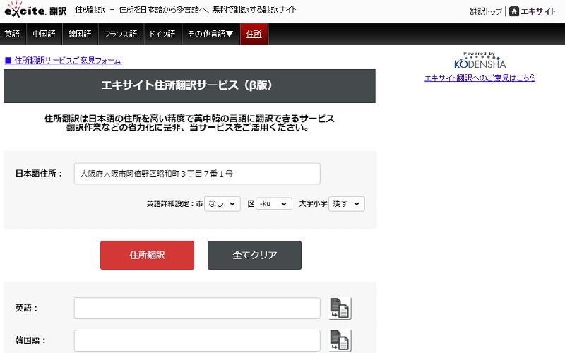 エキサイト住所翻訳サービスtop