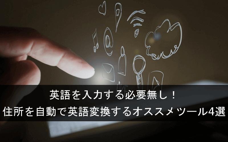 住所の英語翻訳ツール