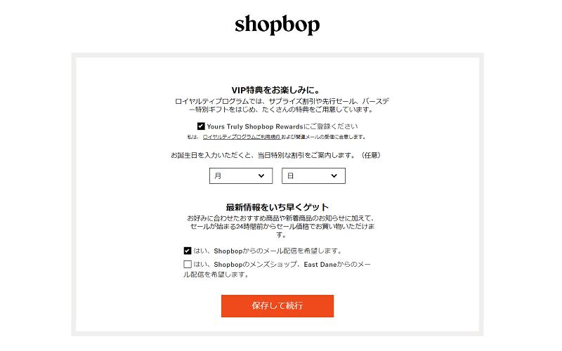 SHOP BOP買い方手順3