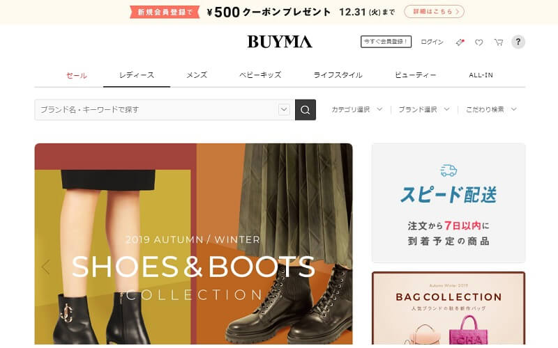 BUYMA(バイマ)top