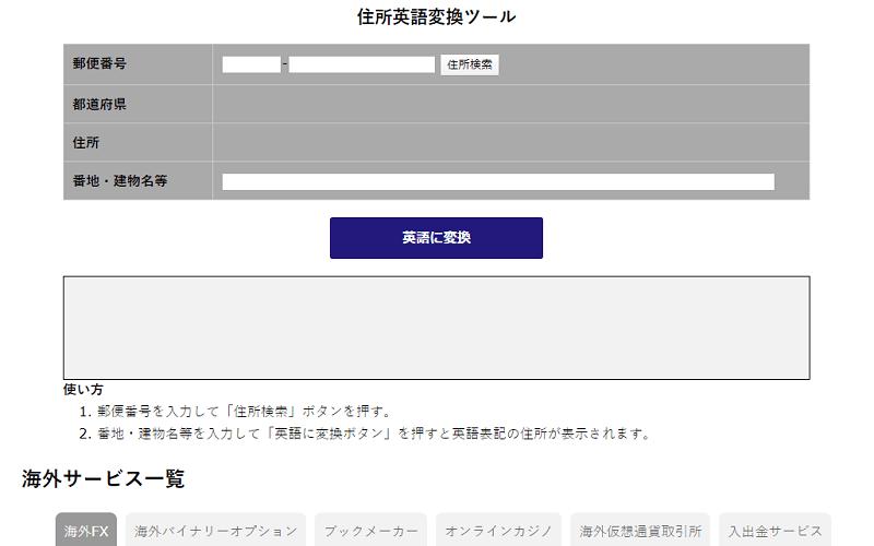 住所英語変換ツールtop