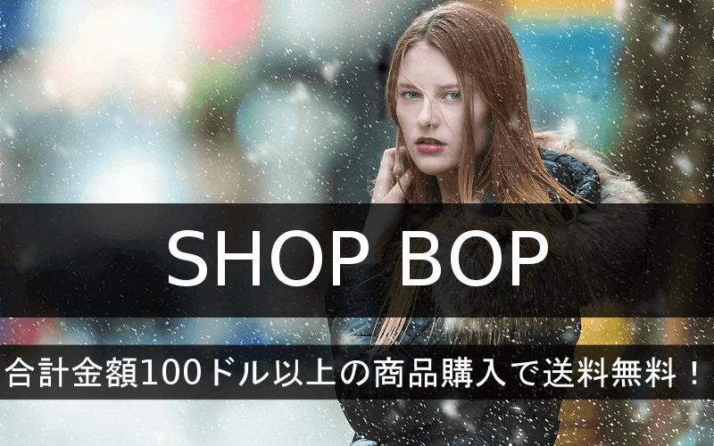SHOP BOPは100ドルの商品購入で送料無料
