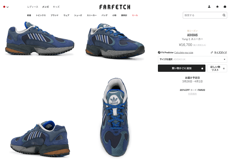 Farfetch商品詳細ページ