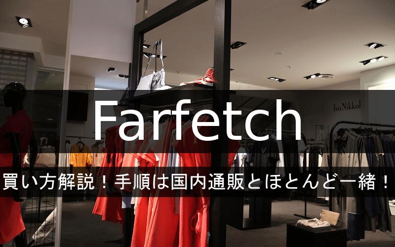 Farfetch買い方解説!手順は国内通販とほとんど一緒!