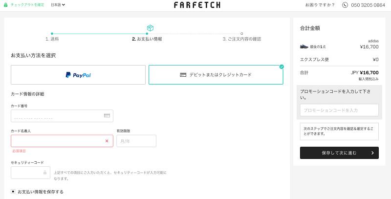 Farfetch決済方法1