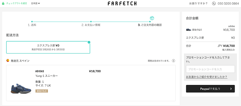 Farfetch決済方法2