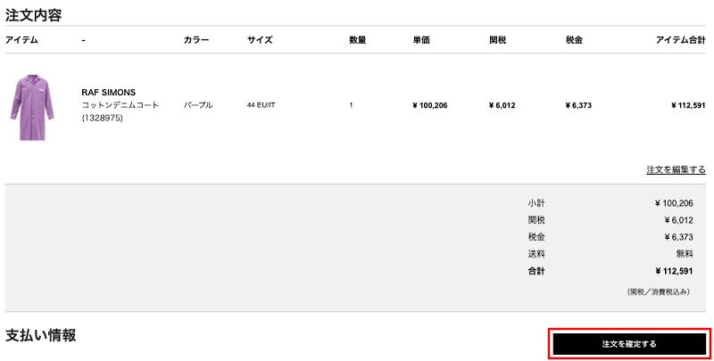 MATCHESFASHION注文確定