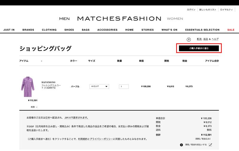 MATCHESFASHION購入画面に進む