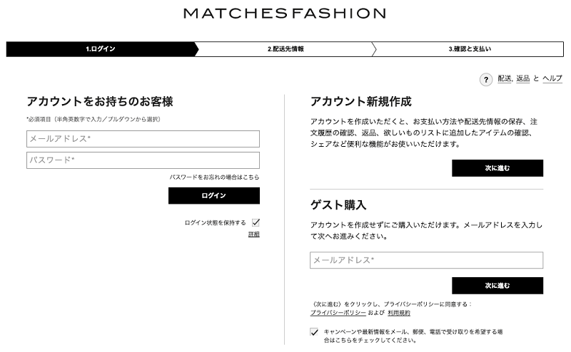 MATCHESFASHION購入前ログイン画面