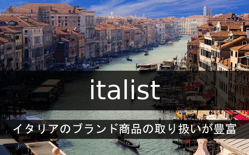 italistイタリアの高級ブランド商品の取り扱いが豊富