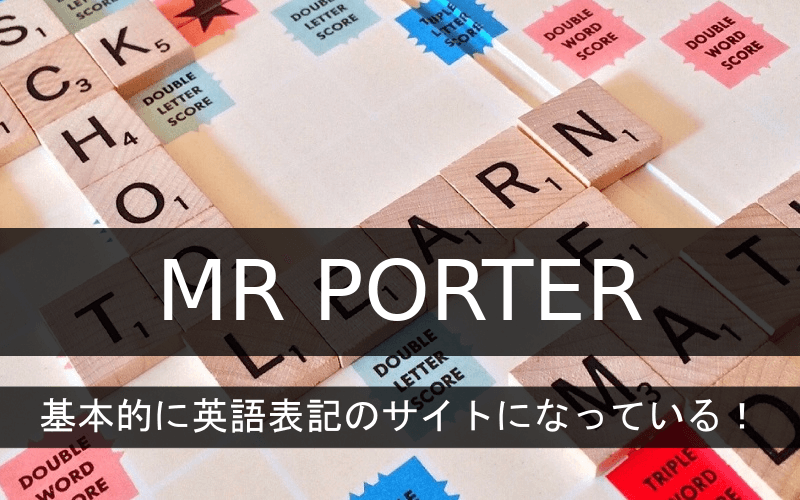 MR PORTER基本的に英語表記のサイト