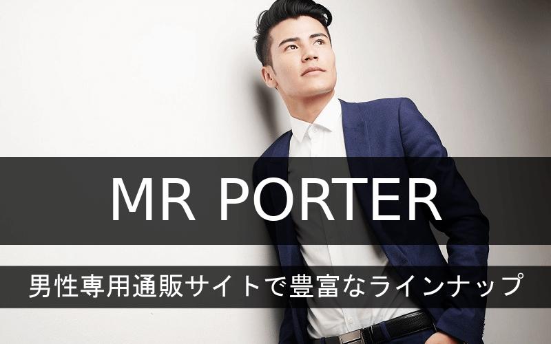 MR PORTER男性専用ファッション通販サイト豊富なラインナップ